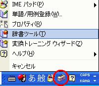 まずは、大抵の人だったらデスクトップ画面の右下に表示されている言語バーのツールをクリックします。 するとメニューが表示されるので、「辞書ツール」を選択して